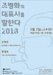 조병화의 대표시를 말한다 2018, 오태호 한영옥편 포스터