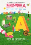 잠실창작스튜디오 프로젝트A 포스터