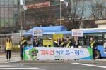 도로교통공단 서울지부가 진행한 양재역 사거리 횡단보도 캠페인
