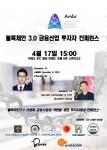 블록체인3.0 산업과 금융시장의 격변을 위한 투자자 컨퍼런스 포스터