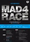 아레나코리아가 개최하는 제1회 MAD 4 RACE 수영대회 포스터
