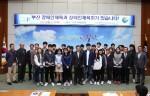 부산시 내에 있는 대학교 체육과 학생들과 서병수 부산광역시장이 기념 촬영을 하고 있다