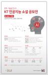KT 인공지능소설 공모전 포스터