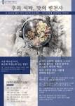 미식인문학 포스터