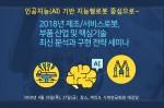 산업교육연구소가 진행하는 2018년 제조서비스로봇 부품 산업 및 핵심기술 최신 분석과 구현 전략 세미나 포스터
