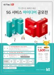 KT 5G 서비스 아이디어 공모전 포스터