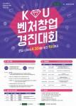 2018 KU벤처창업경진대회 포스터