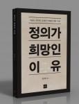 굿플러스북이 출간한 정의가 희망인 이유 표지