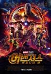 영화 어벤져스-인피니티 워 포스터