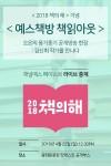 예스24 예스책방 책읽아웃 공개 방송 포스터