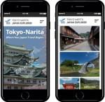 나리타 공항에서 편리하게 갈 수 있는 관광 명소를 스마트폰으로 검색할 수 있다