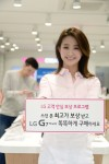 LG전자가 G7 ThinQ 구매 고객 대상 'LG 고객 안심 보상 프로그램'을 진행한다.