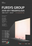 퍼시스그룹 상반기 채용 공고 포스터