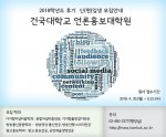 건국대 언론홍보대학원 2018학년도 후기 신입생 모집 안내