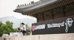 2017년 LG생활건강 후가 경복궁에서 개최한 궁중문화캠페인에서 해금 특별 공연을 선보이고 있다