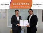 CCS충북방송 유희훈 대표(좌측)와 한국청소년방송 윤양노 대표가 업무제휴의 기념 촬영을 하고 있다