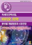 바이오의약 보고서 표지