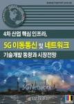 5G 이동통신 및 네트워크 기술개발 동향과 시장전망 보고서 표지