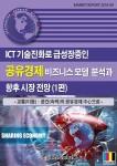 공유경제 보고서 표지