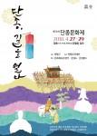 단종문화제 포스터