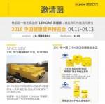 경남제약이 중국 국영 제약회사 주관 건강영양박람회에 참가한다