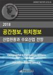 2018 공간정보, 위치정보 산업현황과 수요산업 전망 보고서 표지