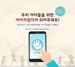 5월1일부터 7일까지 진행되는 어린이주간 기념 아동학대예방 아이지킴콜112 온라인 캠페인
