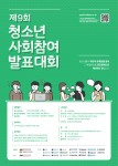 제9회 청소년사회참여발표대회 포스터