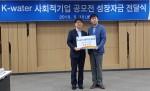 한국수자원공사 기금 전달식에 참여한 가든프로젝트 박경복 대표