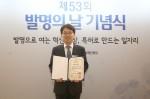 아미코스메틱이 제53회 발명의 날 기념식에서 국무총리표창을 수상했다