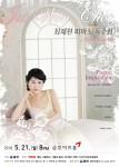 최재원 피아노 독주회 포스터