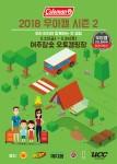 콜맨 코리아 2018 우아캠 시즌2 포스터