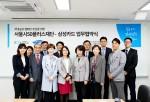 서울시50플러스재단과 삼성카드 담당자들이 업무협약식 후 기념촬영을 하고 있다