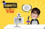 대성마이맥 매주 금요일 영어 이명학의 리얼공감TV 방영