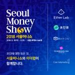 아시아 최대 재테크 박람회 2018 서울 머니쇼 포스터