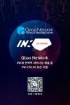 큐바오 네트워크가 잉크와 전략적 파트너십 체결 및 잉크 ERC20 토큰을 지원한다