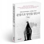 문장으로 당신을 읽는다, 최선희 지음, 200쪽, 1만3000원