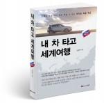 내 차 타고 세계여행: 러시아 횡단 편, 김상억 지음, 576쪽, 1만6800원