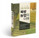 북방 농업의 이해 표지(서완수 지음, 288쪽, 1만4000원)