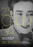 제23회 춘사영화제 공식 포스터