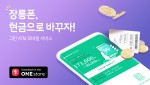 원스토어 주식회사가 금강시스템즈와 함께 중고 스마트폰 매입 서비스 greenATM X Onestore 앱 출시