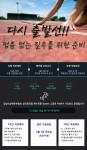 5월 21일 개강하는 Pre-반수시작반 포스터