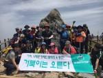 서울시립북부장애인종합복지관 이용 고객 13명이 지리산을 등반하는 거북이는 오른다 프로그램에 참가했다