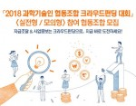 과학기술인협동조합지원센터가 2018 과학기술인 협동조합 크라우드펀딩 대회 참여 협동조합을 모집한다