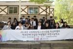 국립평창청소년수련원 작은 학교 캠프에 참가한 내면고등학교 청소년들