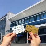 캐시비 전국호환교통카드, 대전광역시 대중교통 결제 오픈