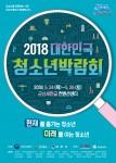 제14회 대한민국 청소년 박람회 포스터