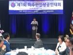 바인테크 김학기 대표가 제1회 미주 한인상공인대회에서 블루오션 대상을 수상했다