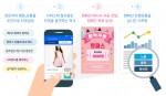 실시간 개인화 마케팅 솔루션 그루비의 온사이트 마케팅 개념