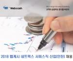 웹케시 네트웍스가 서비스직 신입 공개 채용을 진행한다